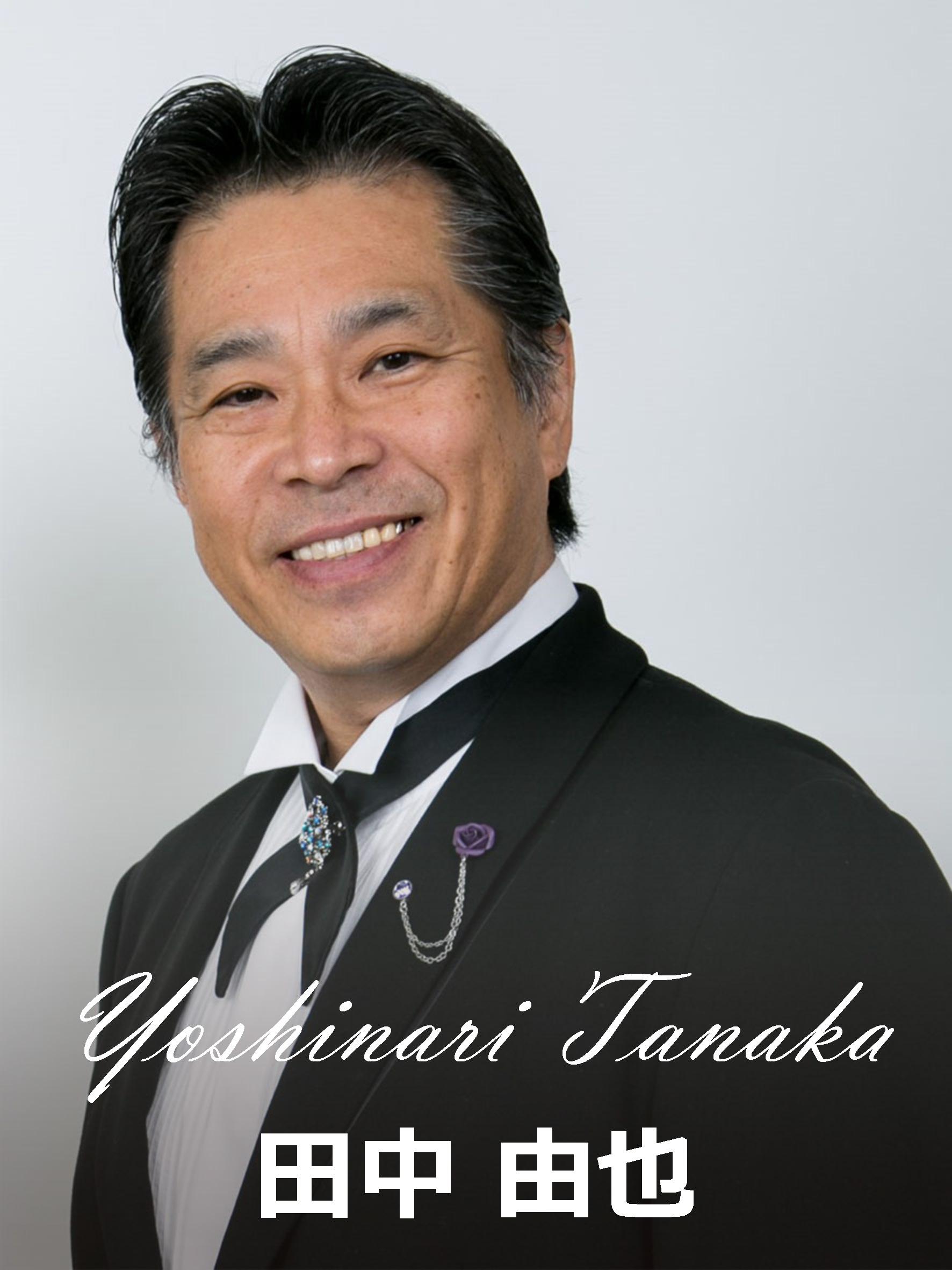 田中奈都江