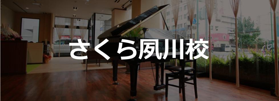 さくら夙川校