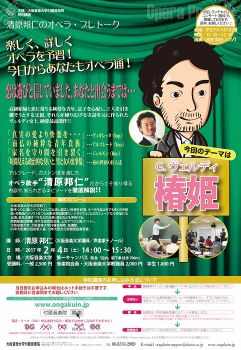 清原邦仁のオペラ・プレトーク「椿姫」20170204