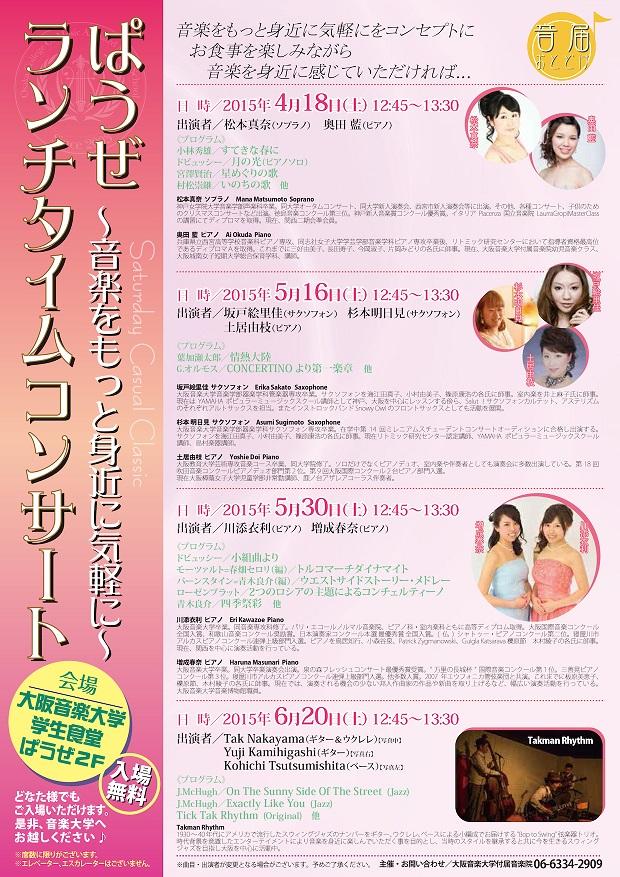 ぱうぜランチライムコンサート2015年4月期
