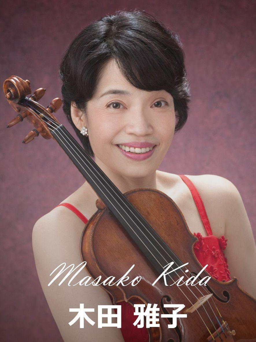 木田 雅子