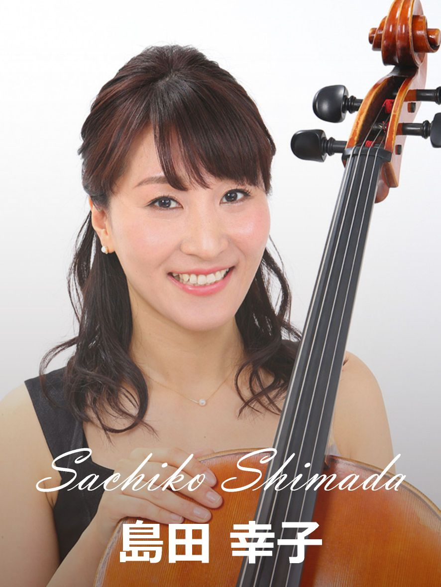 島田 幸子