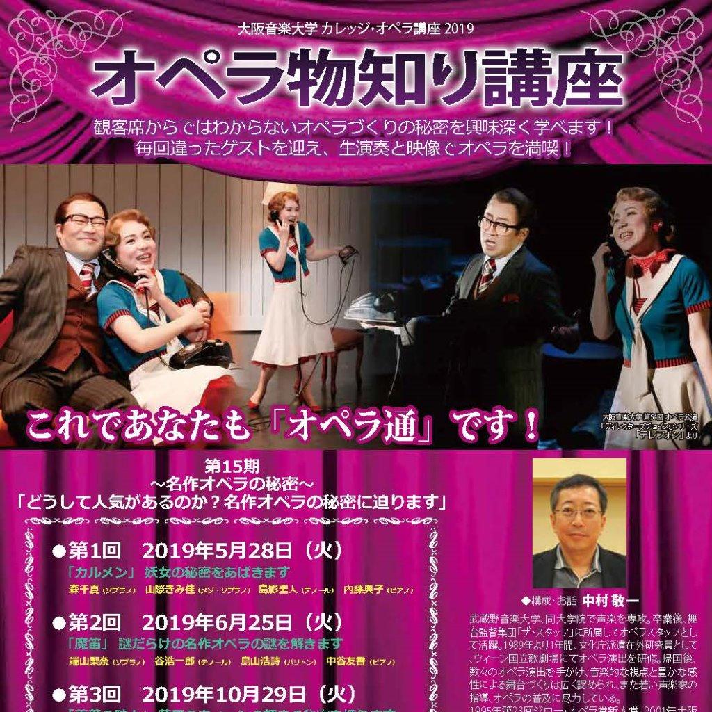 【2019年度】オペラ物知り講座