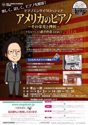 青山一郎のピアノエンサイクロペディア「アメリカのピアノ ~その栄光と挫折~」