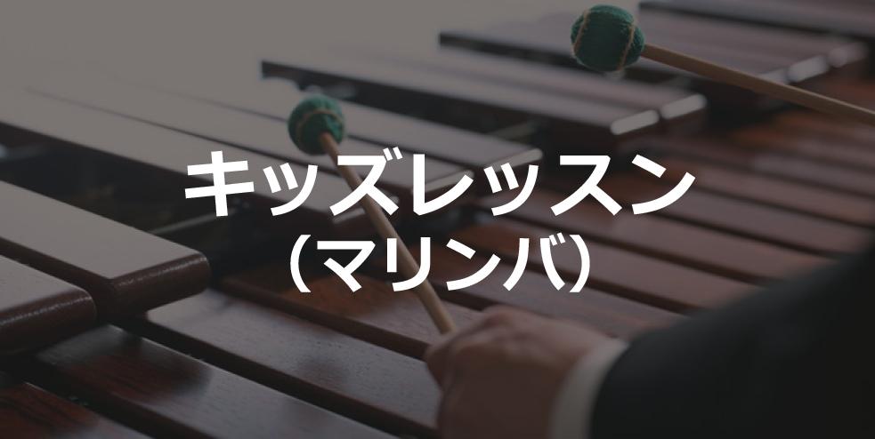 キッズレッスン(マリンバ)