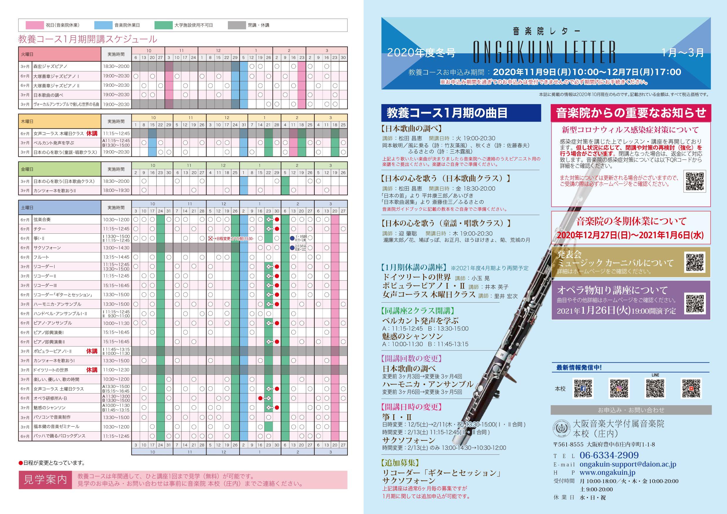 2020年度1月期音楽院レター