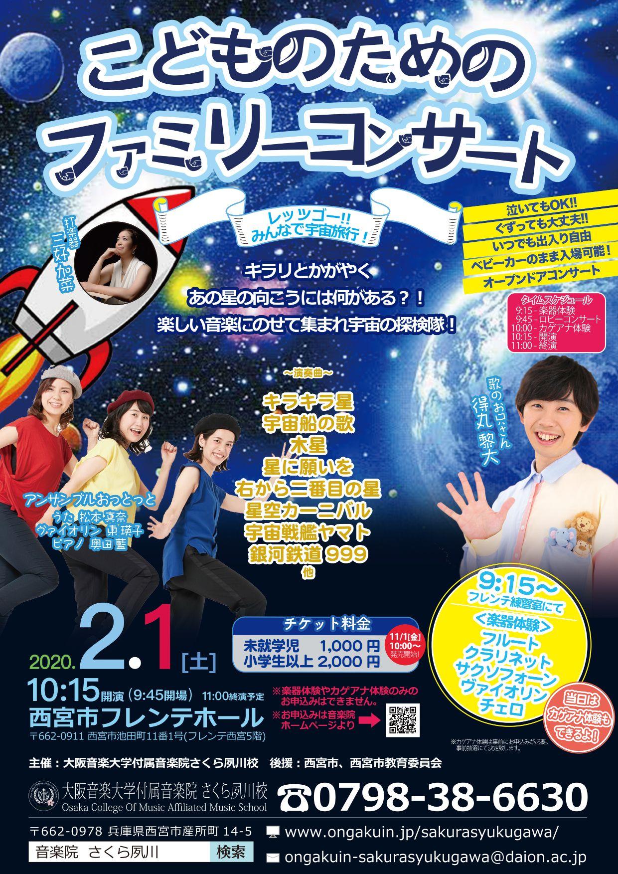 2020/2/1ファミリーコンサート