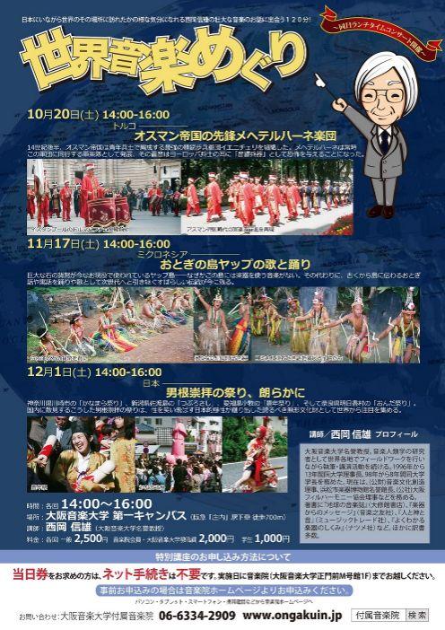 【2018年度】西岡信雄の世界音楽めぐり