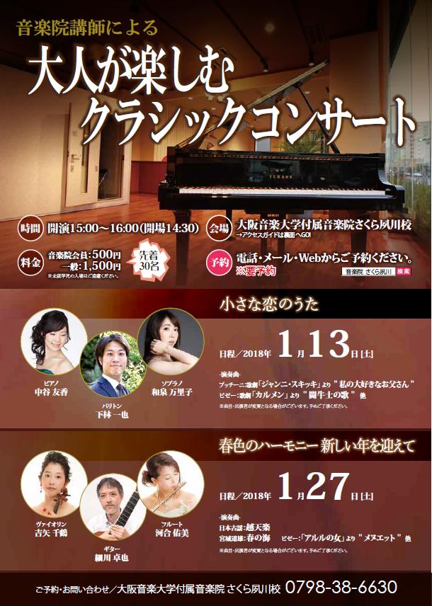 【チラシ】大人が楽しむコンサート2018年1月
