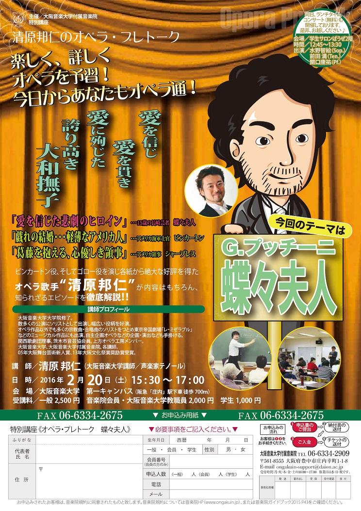 清原邦仁のオペラ・プレトーク「蝶々夫人」20150220