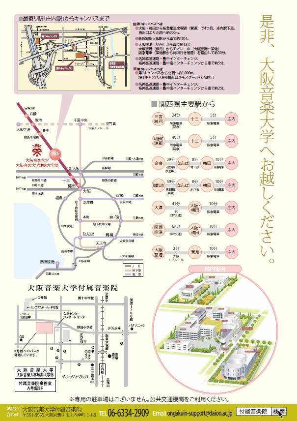 春の無料体験2015地図
