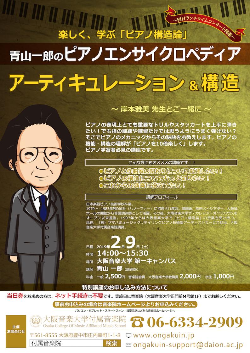 【チラシ】青山一郎のピアノエンサイクロペディア