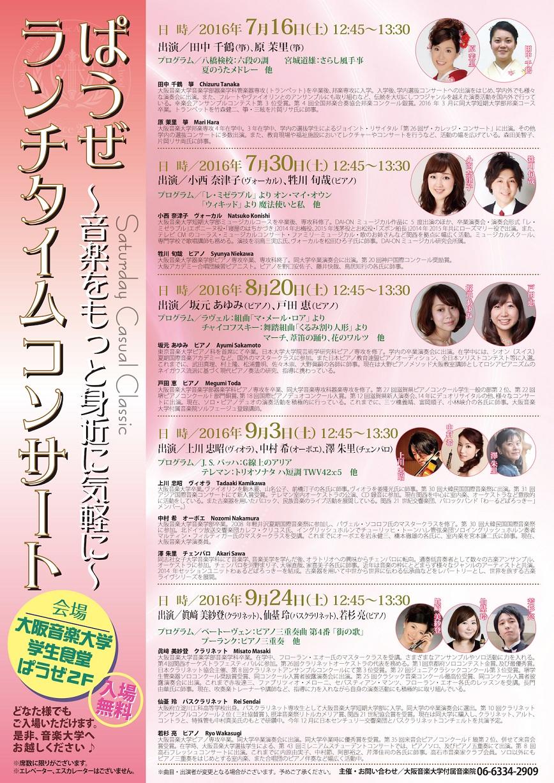 ぱうぜランチライムコンサート2016年度7月期