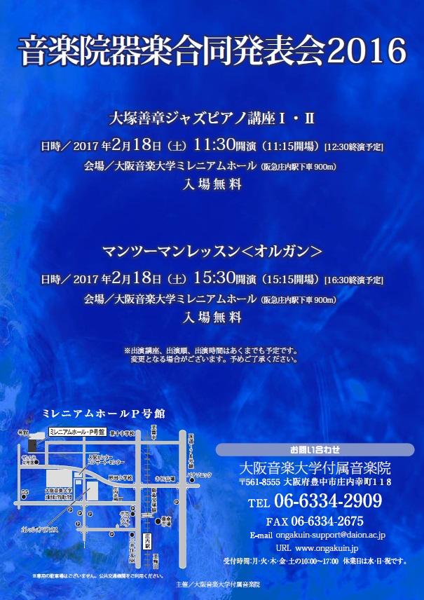 【2016年度】音楽院器楽合同発表会~第1日目~
