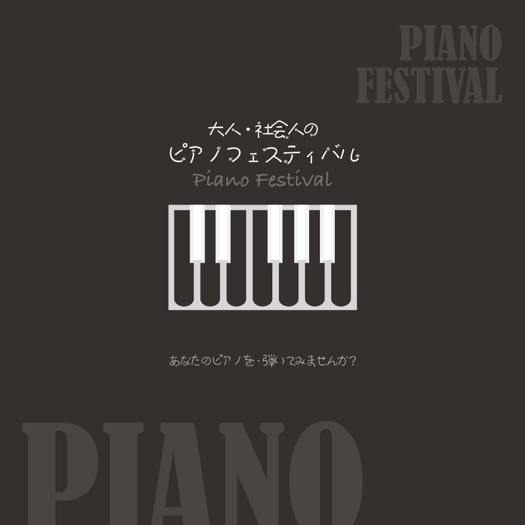【2019年度】大人・社会人のためのピアノフェスティバル