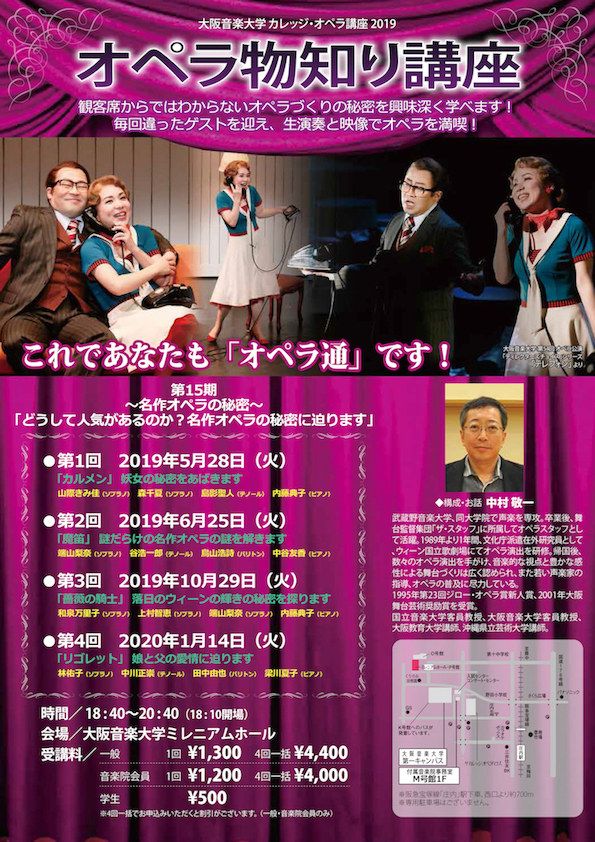 オペラ物知り講座2019第15期