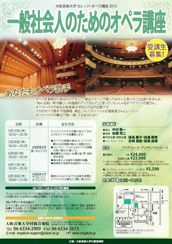 一般社会人のためのオペラ講座2015