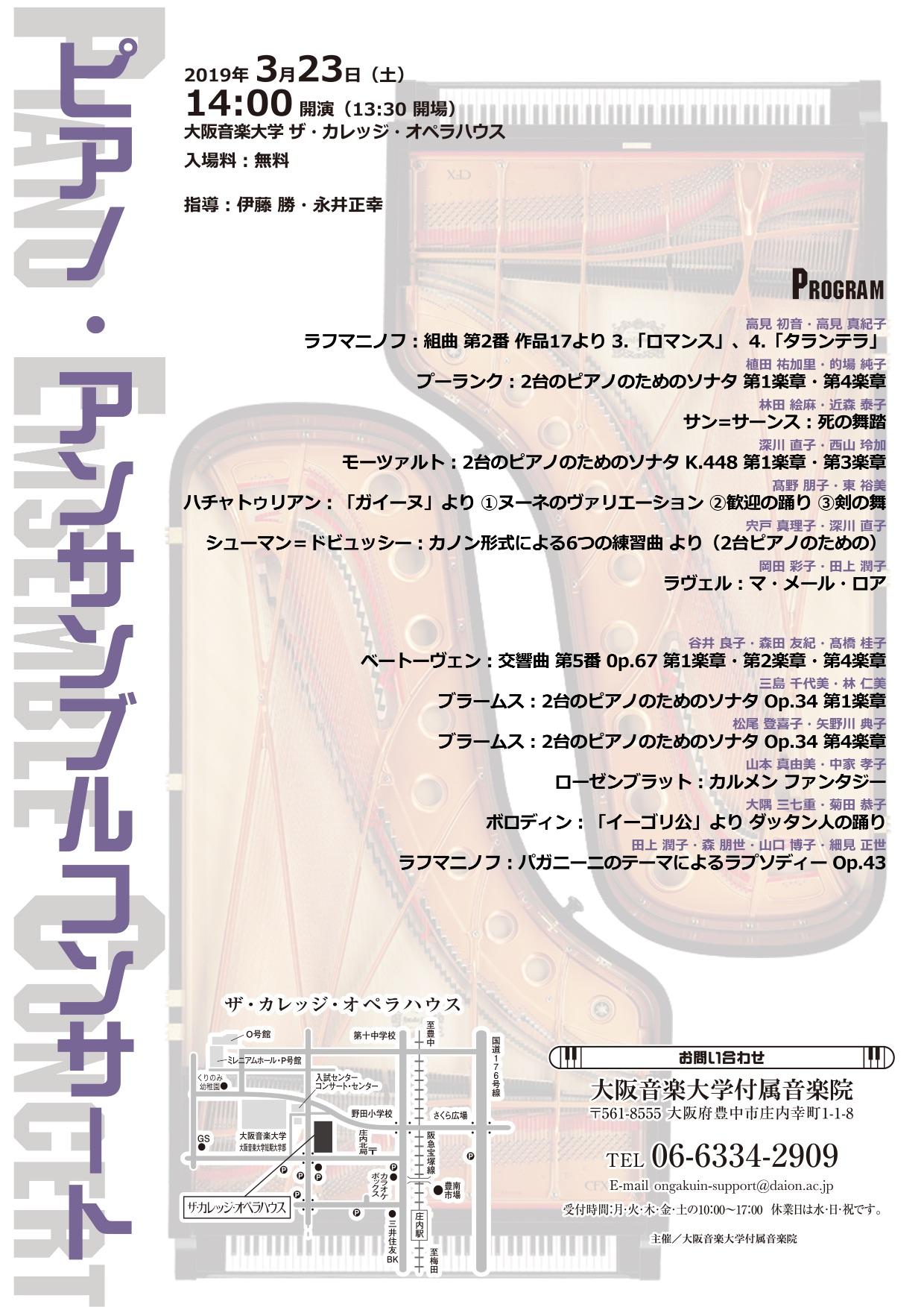 ピアノアンサンブルコンサート