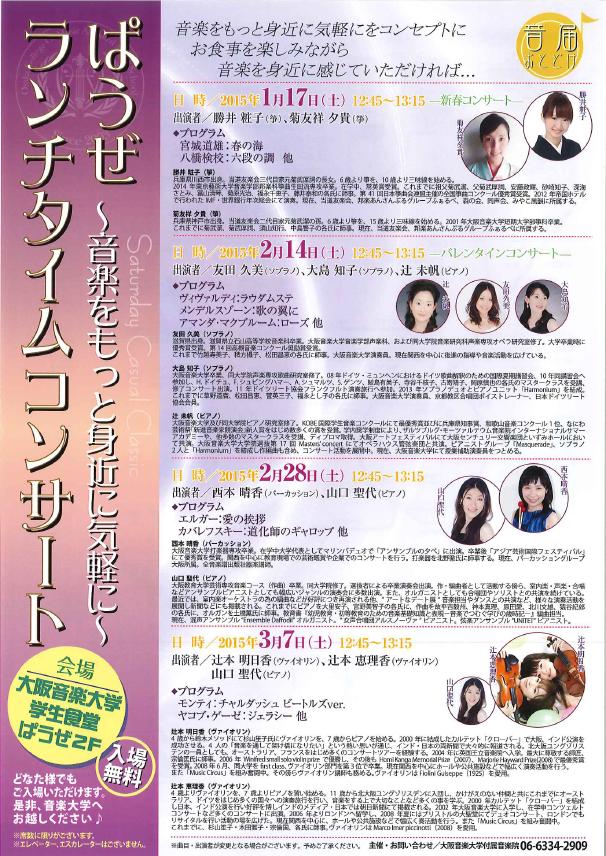 【2014年度】ぱうぜランチタイムコンサート1月期