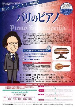 青山一郎のピアノエンサイクロペディア「パリのピアノ」