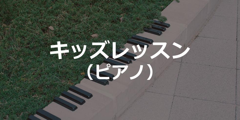キッズレッスン(ピアノ)