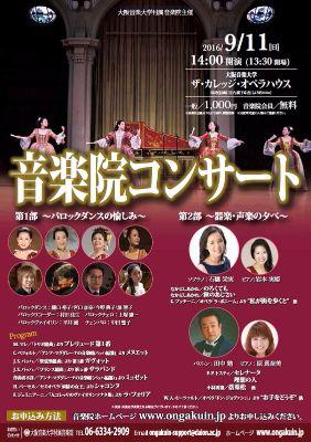 【2016年度】音楽院コンサート