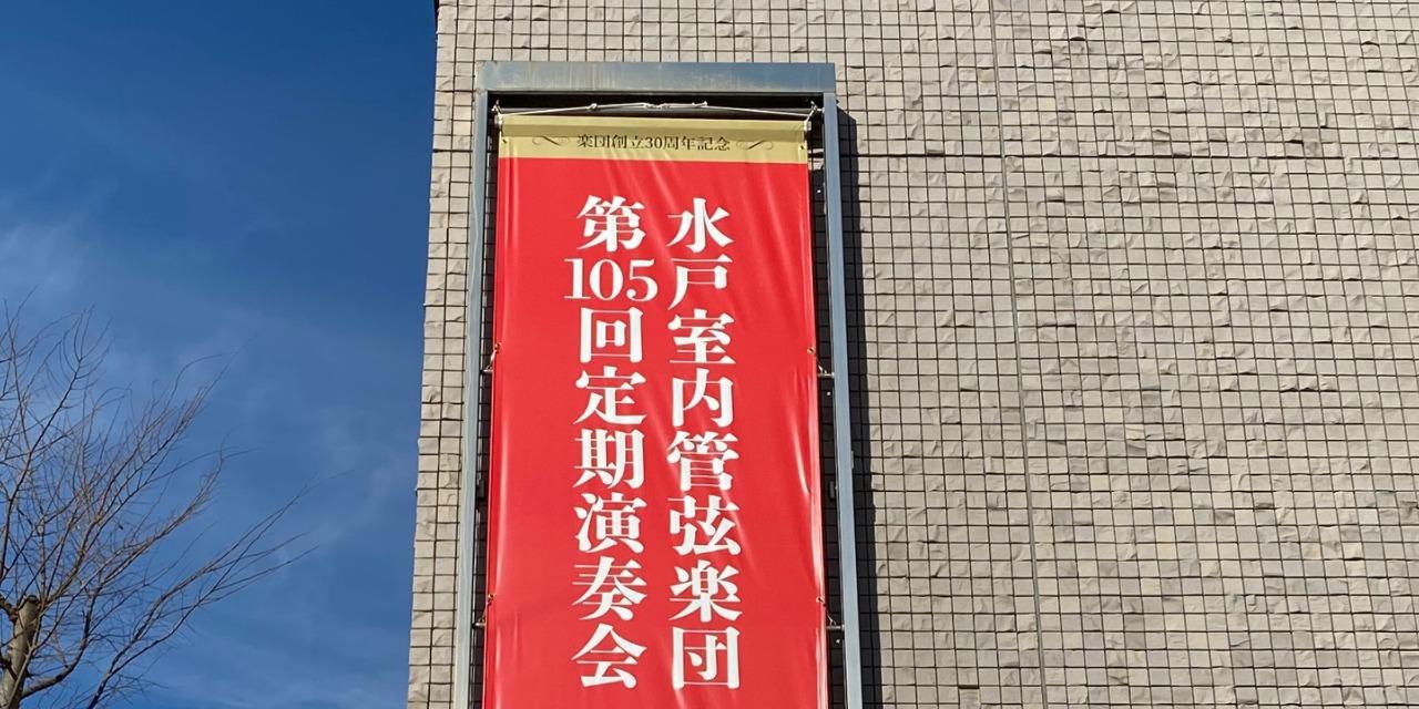 水戸 管弦楽団
