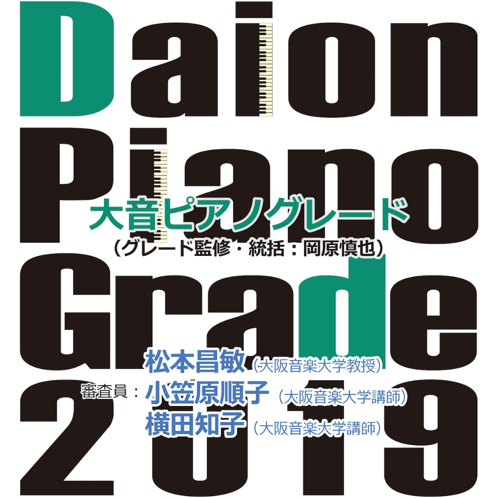 【2019年度】DaionPianoGrade2019