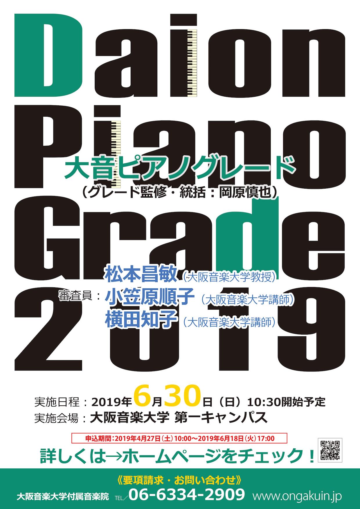 【チラシ】Daion Piano Grade 2019