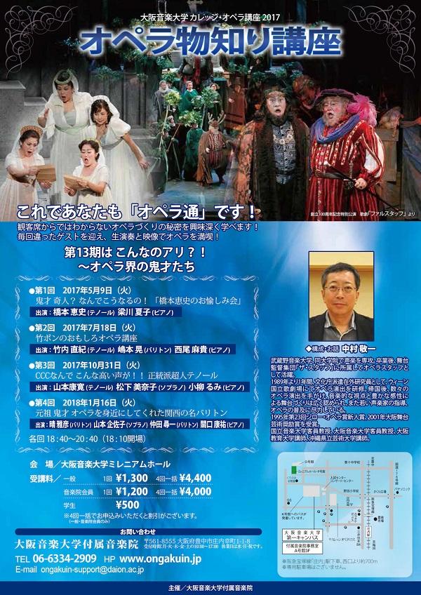 【2017年度】オペラ物知り講座