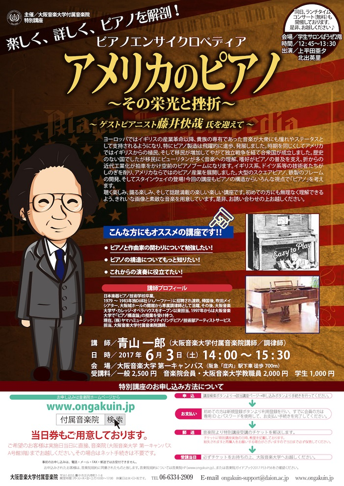 青山一郎のピアノエンサイクロペディア「アメリカのピアノ~その栄光と挫折~」