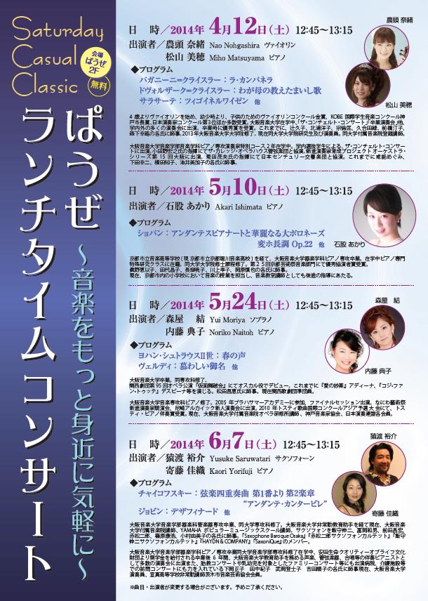 【2014年度】ぱうぜランチタイムコンサート4月期