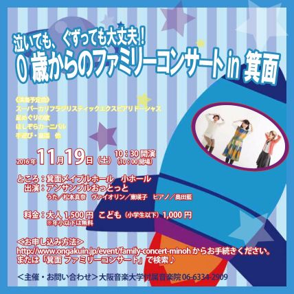 【2016年度】0歳からのファミリーコンサート in 箕面