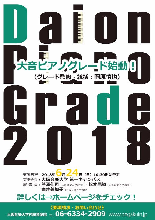 【2018年度】Daion Piano Grade 2018